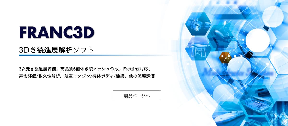 FRANC3D