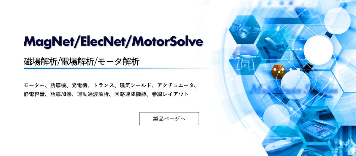 MagNet/ElecNet/MotorSolve