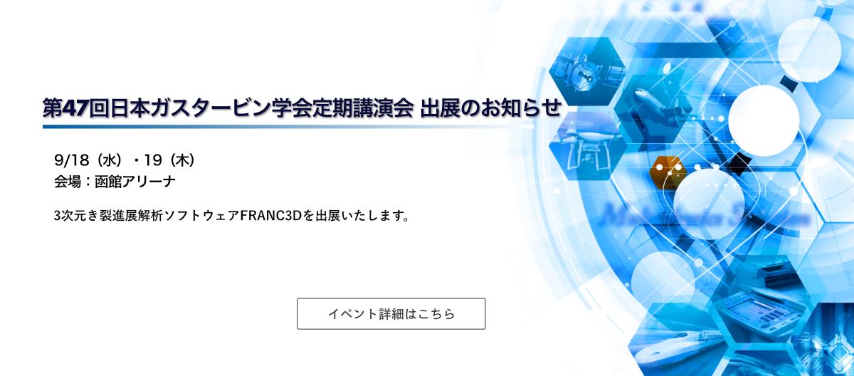 第47回日本ガスタービン学会定期講演会